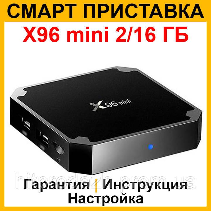 Смарт ТВ приставка X96 mini 2/16 ГБ. Медиаплеер Андроид ТВ mi box. X96 Андроид приставка android tv box