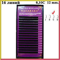 Ресницы Nagaraku Черные 0,10С 12 мм. в Планшетке 16 линий