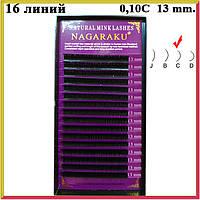 Ресницы Nagaraku Черные 0,10С 13 мм. в Планшетке 16 линий