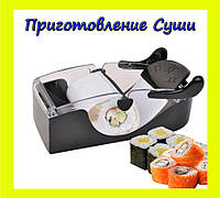 SALE! Машинка для приготовления суши и роллов Perfect Roll