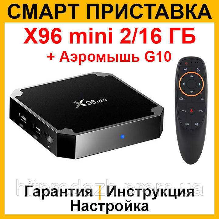 Смарт ТВ приставка X96 mini 2/16 ГБ + Аэромышь G10. Медиаплеер Андроид ТВ X96 Андроид приставка android tv box