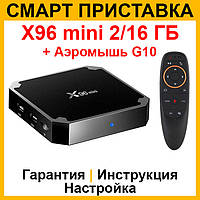 Смарт ТВ приставка X96 mini 2/16 ГБ + Аэромышь G10. Медиаплеер Андроид ТВ X96 Андроид приставка android tv box