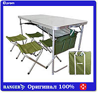 Стол складной Ranger TA 21407+FS21124 + Чехол в подарок