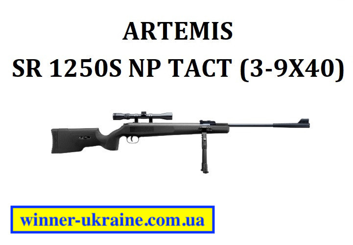 Пневматична гвинтівка Artemis SR1250S Tact