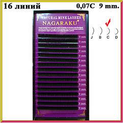 Оригинал Ресницы Нагараку Nagaraku Черные 0,07С длина 9 мм в Планшетке 16 линий, Наращивание Ресниц