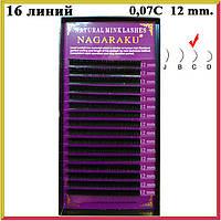 Ресницы Nagaraku Черные 0,07С 12 мм. в Планшетке 16 линий