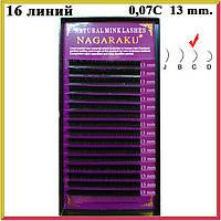 Ресницы Nagaraku Черные 0,07С 13 мм. в Планшетке 16 линий