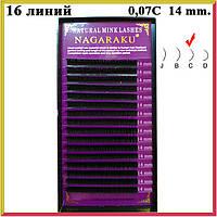 Ресницы Nagaraku Черные 0,07С 14 мм. в Планшетке 16 линий