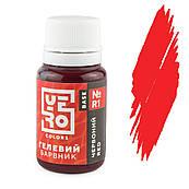 Краситель гелевый YERO colors Красный 10 г
