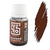 Барвник гелевий YERO colors Шоколад 10 г