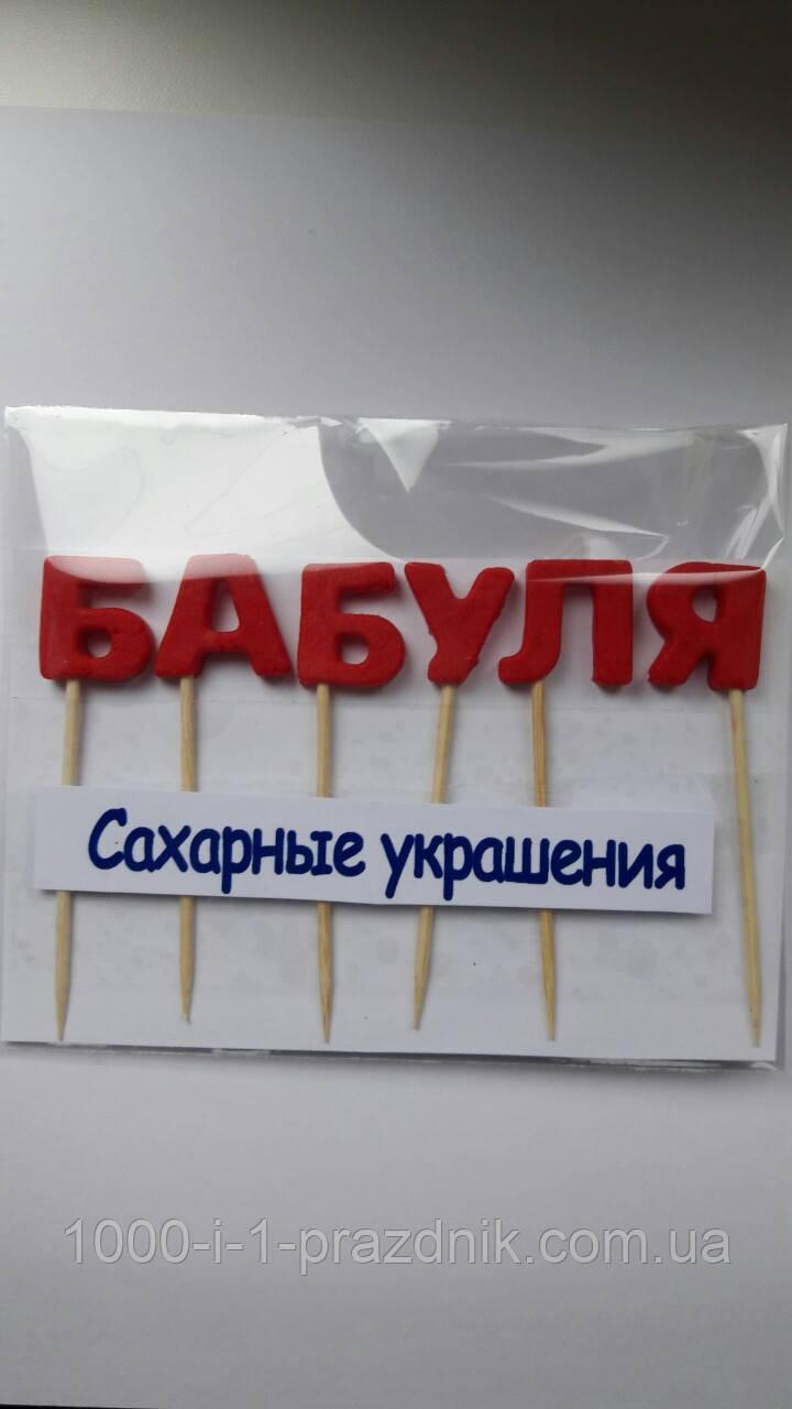 """Сахарные надписи. """"Бабуля"""" красная"""