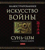 Томас Клири Сунь-Цзи. Искусство войны