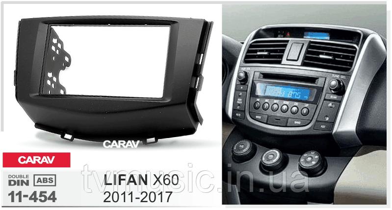 Переходная рамка CARAV 11-454 2 DIN (Lifan X60)