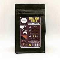 Кофе арабика зерно Папуа Новая Гвинея 250г