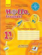 Німецька мова 11 клас. Hallo, Freunde! ЗОШИТ 11(7) Укр. Рівень стандарту. Академ. рівень. Сотникова С.І.