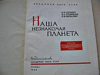 "Книга ""Наша незнакомая планета"" 1962 год, фото 1"