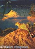 Альбом. Уникальные фото живой природы, 5-17-023696-4