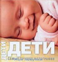 Альбом NG Дети. Самые Лучшие фото, 5-17-038624-9