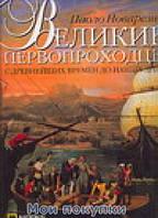 Великие первопроходцы с древнейших времен до наших дней, 5-17-027133-6