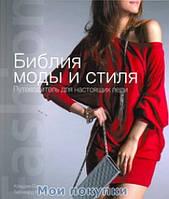 Библия моды и стиля, 978-5-17-068433-5