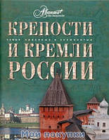 Володихин. Крепости и кремли России, 978-5-98986-327-3