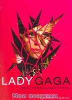 Ledy Gaga. Экстремальный стиль, 978-5-17-073315-6