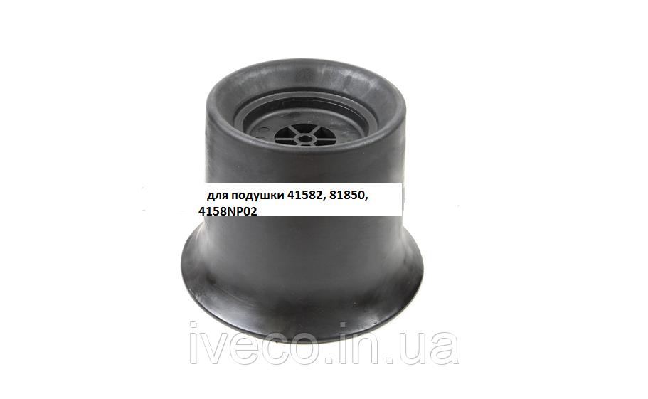 Стакан пневмоподушки пластиковый SCHMITZ для подушки 41582, 81850, 4158NP02