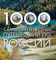 1000 самых интересных путешествий по России, 978-5-699-46481-4