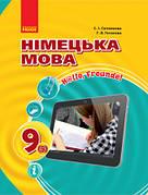 Німецька мова 9 клас. Hallo, Freunde! ПІДРУЧНИК 9(5-й рік навчання). НОВА ПРОГРАМА. Сотникова С. І.