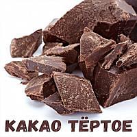 Какао тёртое 200 грамм