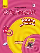 Німецька мова 8 клас. Hallo, Freunde! Книга для вчителя П-К  8(4р.н.) укр. НОВА ПРОГРАМА. Сотникова С. І.