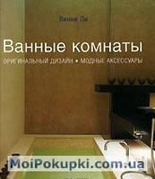 Ванные комнаты. Оригинальный дизайн. Модные аксессуары, 978-5-9794-0046-4