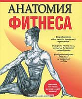 Анатомия фитнеса, 978-985-15-1849-0