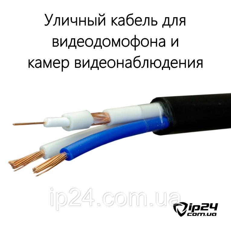 КВК-П-2+2х0,50 (RG-690+2*0.50mm,) Медь, Out кабель для камер видеонаблюдения