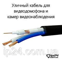 КВК-П-2+2х0,50 (RG-690+2*0.50mm,) Медь, Out коаксиальный кабель с питанием для видеонаблюдения