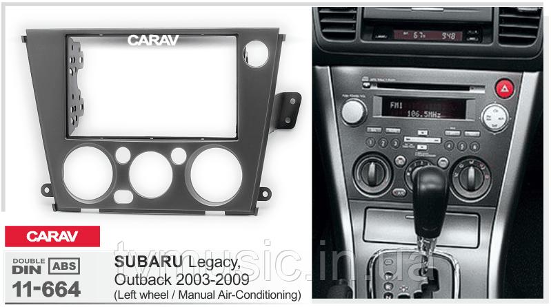 Переходная рамка CARAV 11-664 2 DIN (Subaru Legacy, Outback)
