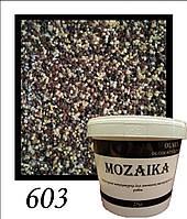 Мозаїка (Мармурова штукатурка) 25 кг. №603 (1мм)