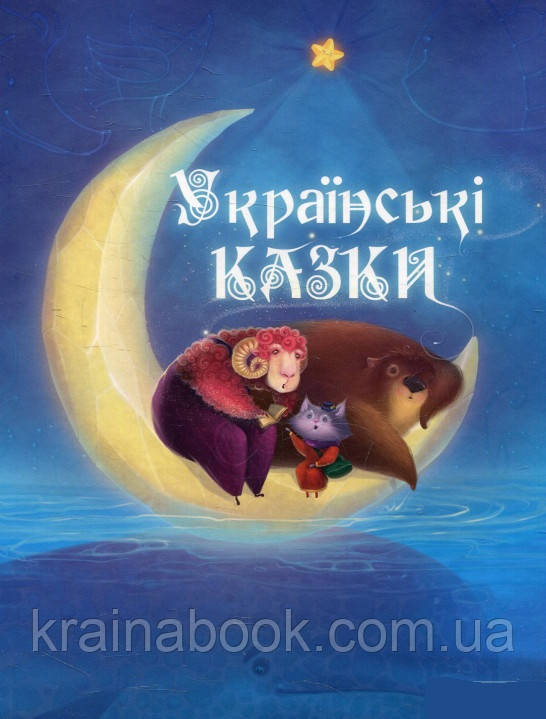 Українські казки