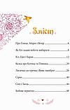 Українські казки, фото 4