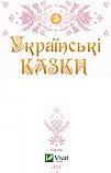 Українські казки, фото 3