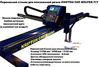 Станок плазменной резки с чпу 717 KRIPTON CNC ROUTER