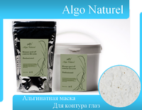 Альгинатная маска для кожи вокруг глаз Algo Naturel (Франция)25 г