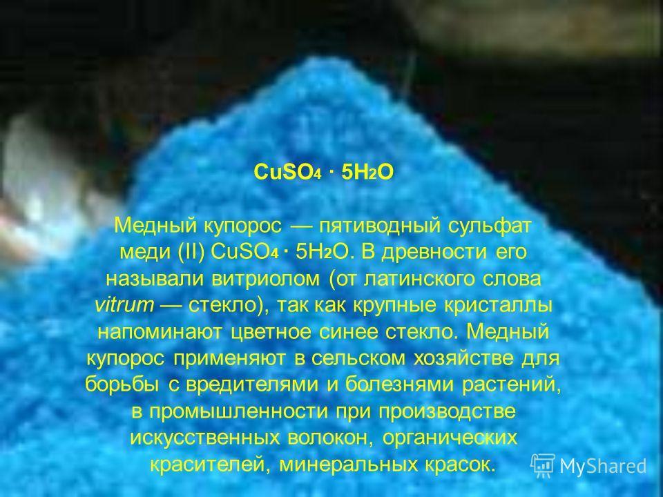 Купорос медный, сульфат меди, медь сернокислая в мешках по 25 кг