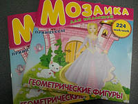 Харьков Мозаика для малышей 224 накл.