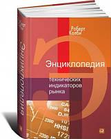 Энциклопедия технических индикаторов рынка (2-е изд.). Роберт Колби
