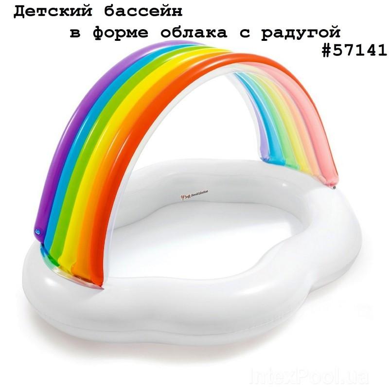 """Детский бассейн """"Веселое облако с радугой"""" INTEX 57141 142х119х84 см"""