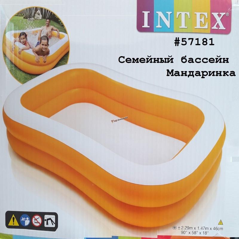 """Детский надувной бассейн """"Мандарин"""" INTEX 57181 229х147х46 см"""