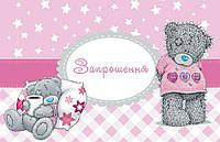 """Запрошення """"Мишка Тедди"""" розовый упаковка 20 шт."""