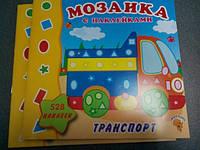 Харьков Мозаика для малышей 528 накл., фото 1