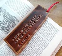 Закладки кожаные для книг., фото 1